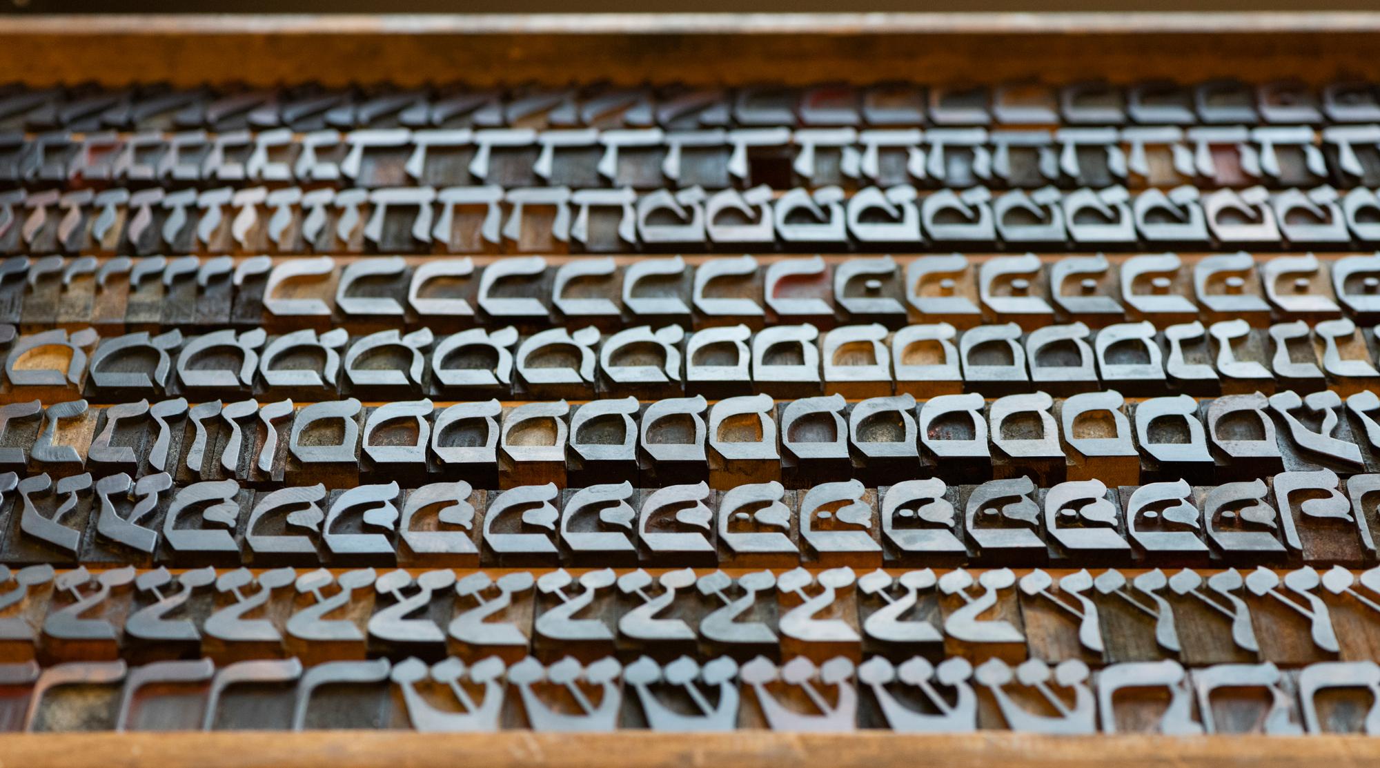 Hebrew wood type