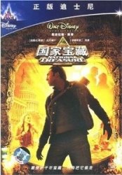 National Treasure (Chinese)