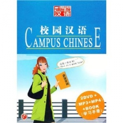 Campus Chinese (2 DVD+MP3+MP4+BOOK)