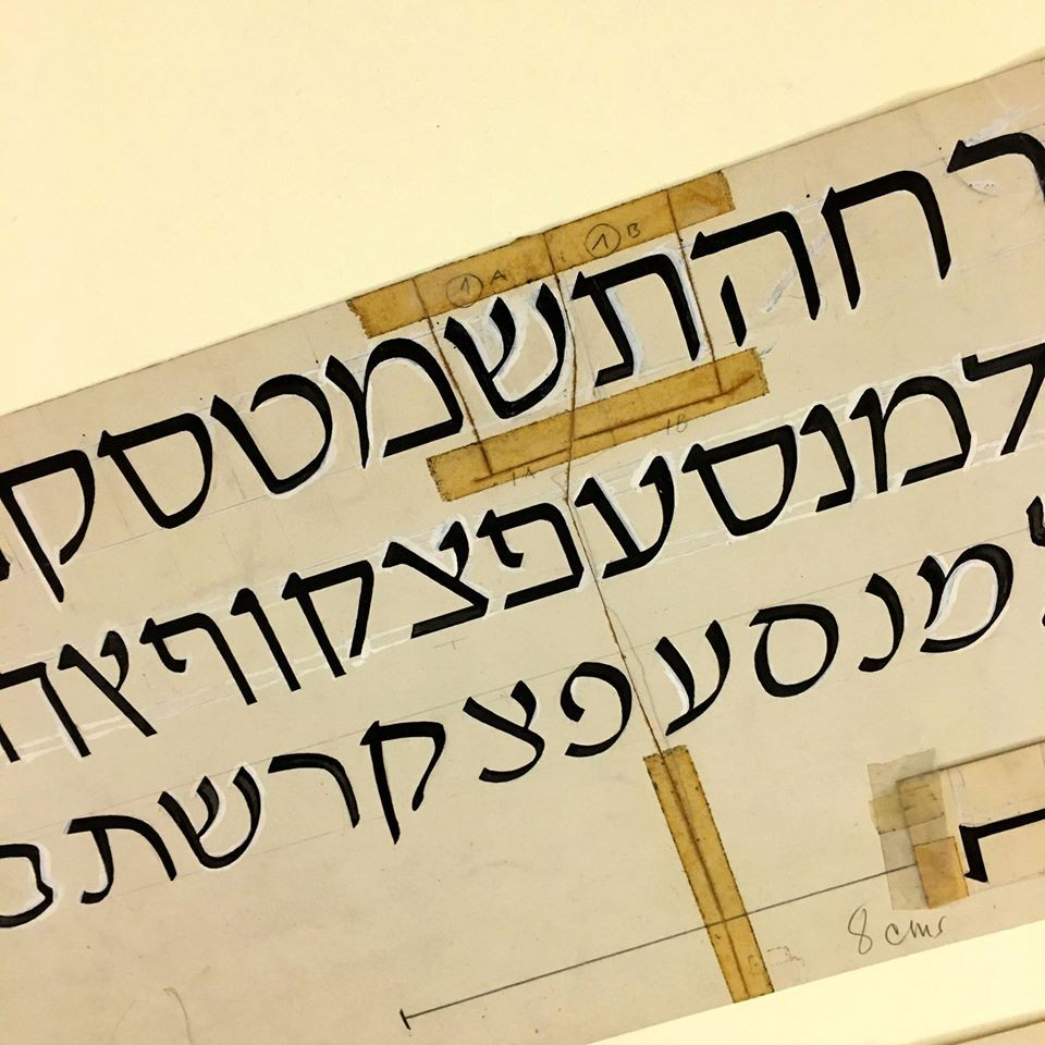 Early paste-up of the David Hebrew typeface. Image courtesy of H. Brandshaft.