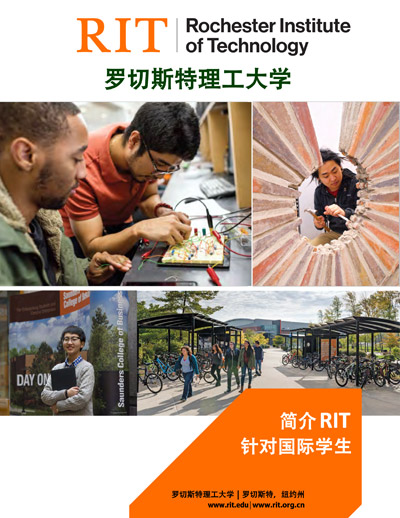 Cover of Mandarin Chinese language version of the Intro to RIT for International Students brochure.